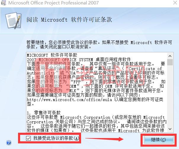 项目管理软件project2007下载及使用安装教程5