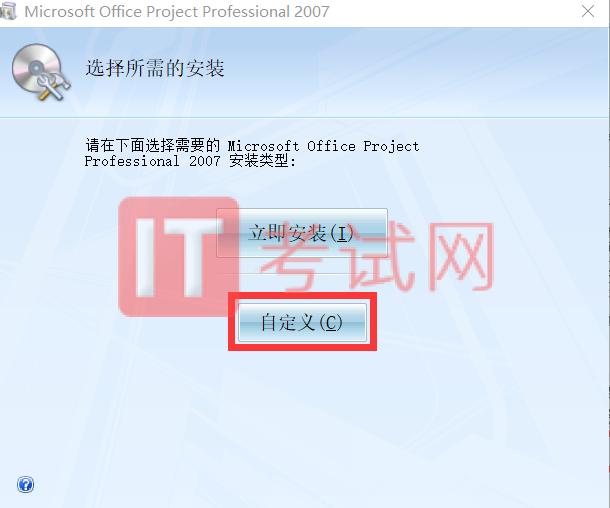项目管理软件project2007下载及使用安装教程6