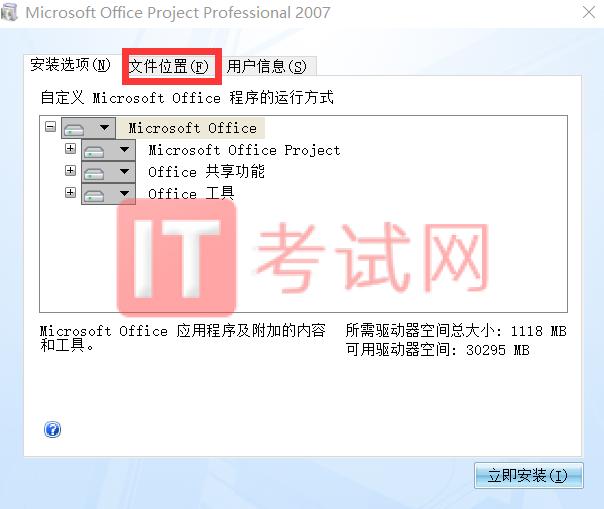 项目管理软件project2007下载及使用安装教程7