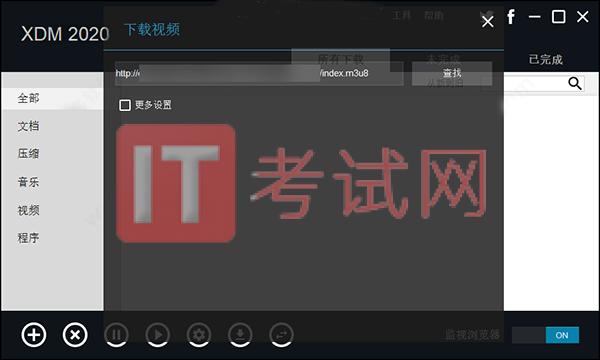 XDM2020中文破解版软件,被誉为视频下载神器4-10