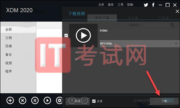 XDM2020中文破解版软件,被誉为视频下载神器4-11