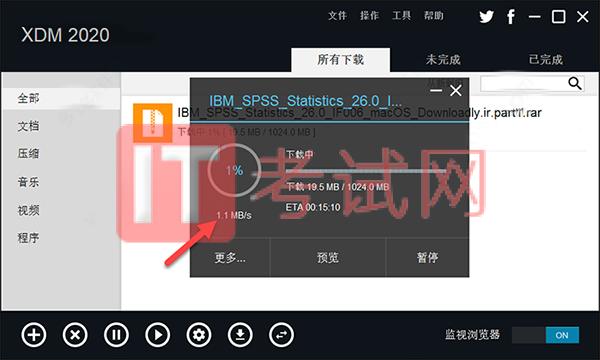 XDM2020中文破解版软件,被誉为视频下载神器4-5