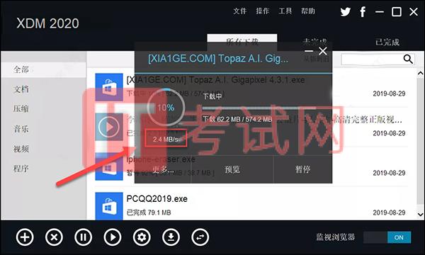 XDM2020中文破解版软件,被誉为视频下载神器4-8