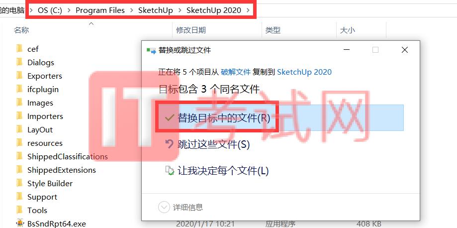 草图大师sketchup2020免费下载及破解版安装教程8