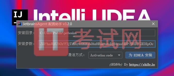 IDEA2020.2下载及破解版安装教程,内附永久IDEA激活码10