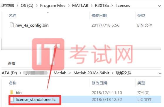 Matlab2018a免费下载及破解安装教程17