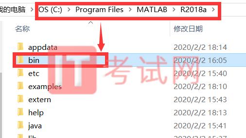 Matlab2018a免费下载及破解安装教程18