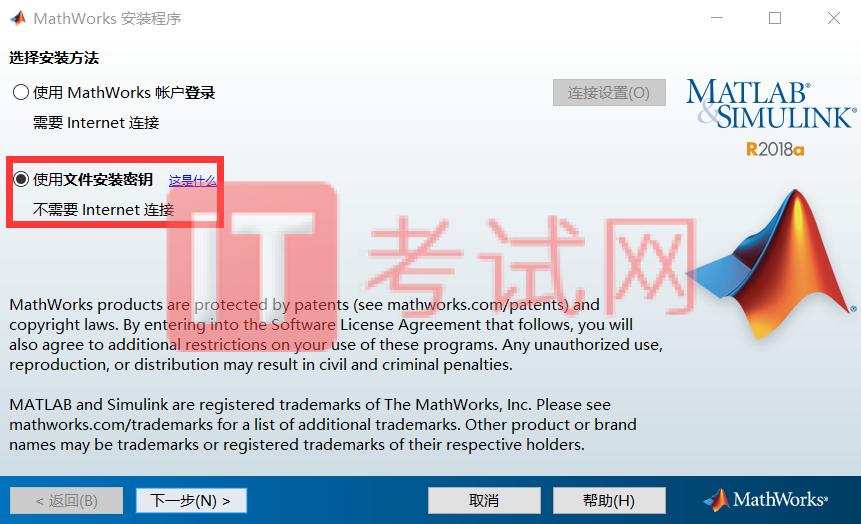 Matlab2018a免费下载及破解安装教程4