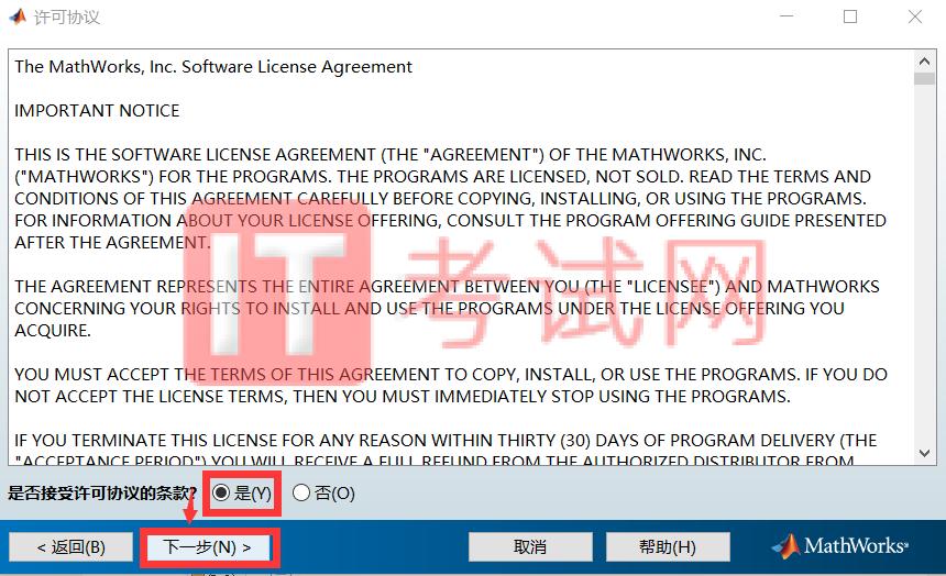 Matlab2018a免费下载及破解安装教程5