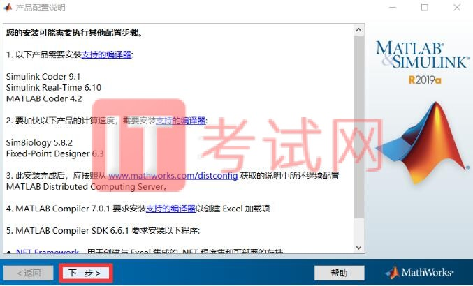 Matlab2019a免费下载及破解视频安装教程12