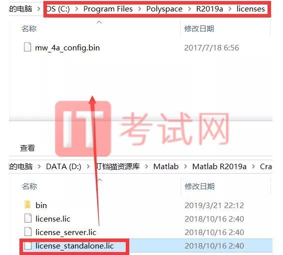 Matlab2019a免费下载及破解视频安装教程16