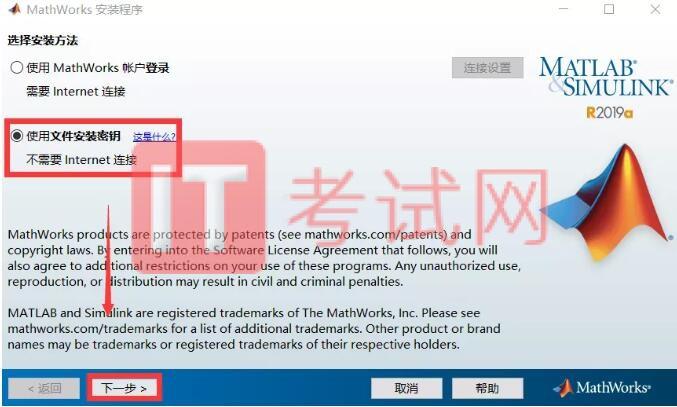 Matlab2019a免费下载及破解视频安装教程4