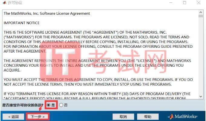 Matlab2019a免费下载及破解视频安装教程5