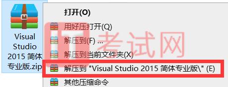 visual studio 2015下载及安装使用教程1