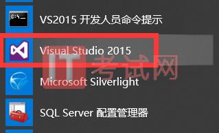 visual studio 2015下载及安装使用教程14