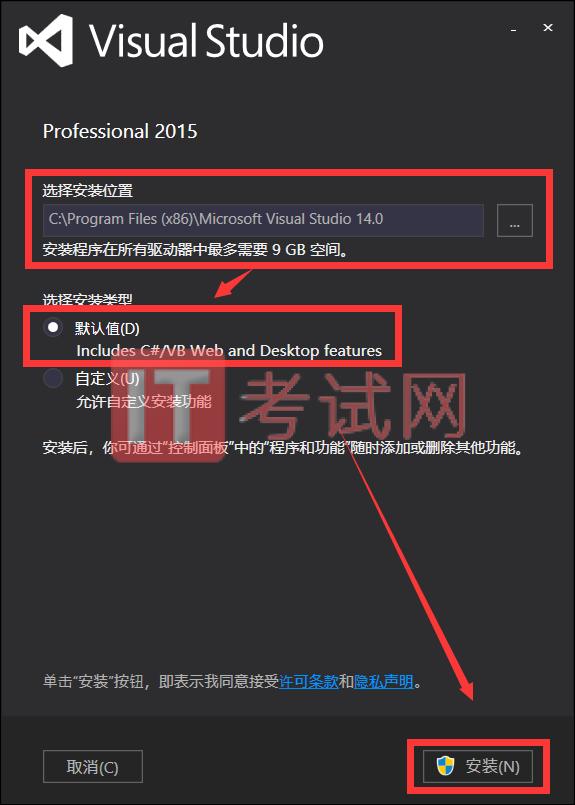 visual studio 2015下载及安装使用教程4