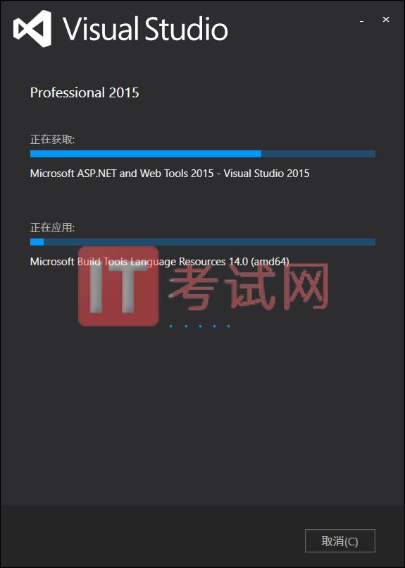 visual studio 2015下载及安装使用教程5