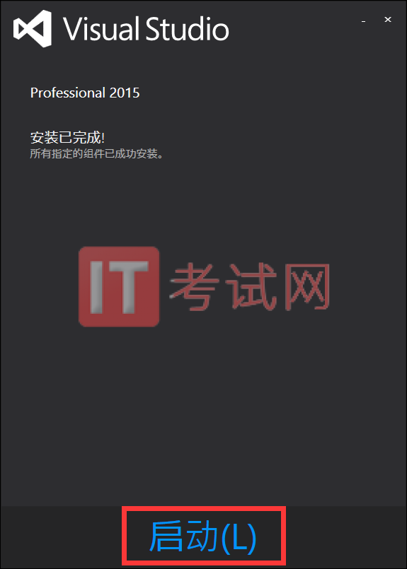 visual studio 2015下载及安装使用教程6