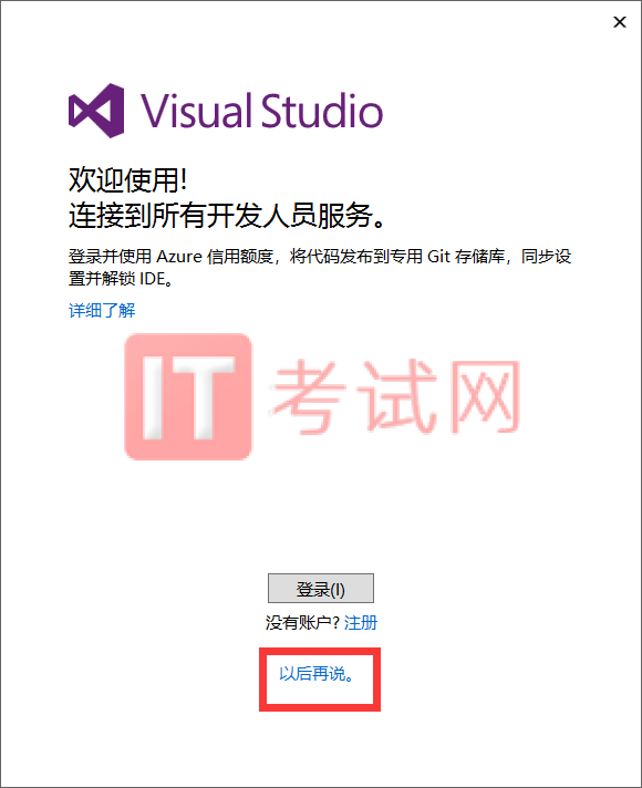 visual studio 2015下载及安装使用教程7
