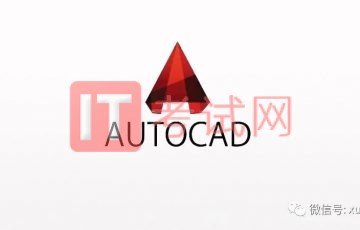 AutoCAD2021下载及安装教程(附注册机序列号和密钥)