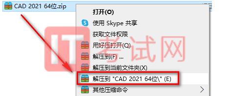 AutoCAD2021下载及安装教程(附注册机序列号和密钥)1