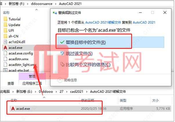 AutoCAD2021下载及安装教程(附注册机序列号和密钥)11