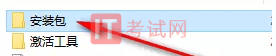 AutoCAD2021下载及安装教程(附注册机序列号和密钥)2