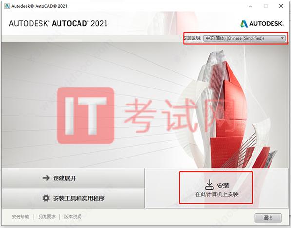 AutoCAD2021下载及安装教程(附注册机序列号和密钥)4