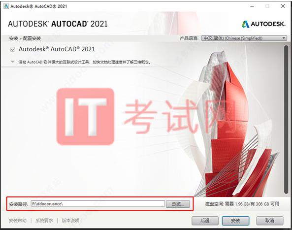 AutoCAD2021下载及安装教程(附注册机序列号和密钥)6