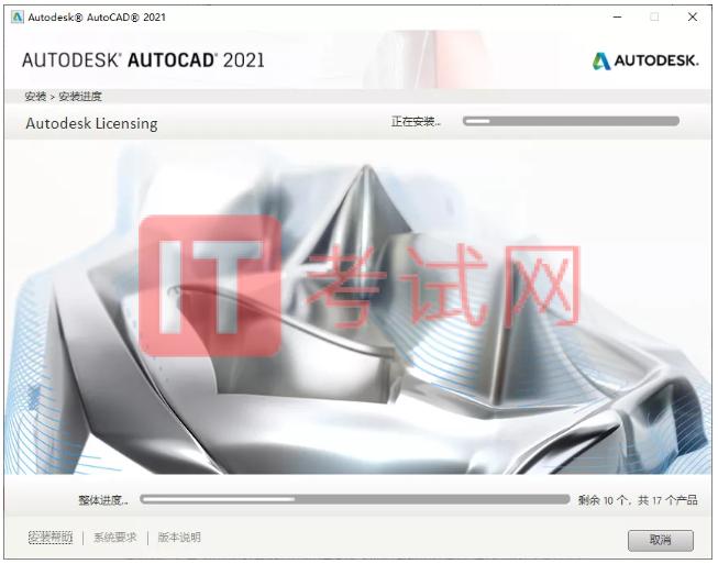 AutoCAD2021下载及安装教程(附注册机序列号和密钥)7