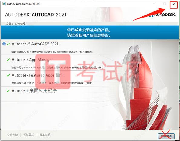 AutoCAD2021下载及安装教程(附注册机序列号和密钥)8
