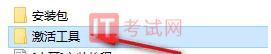 AutoCAD2021下载及安装教程(附注册机序列号和密钥)9