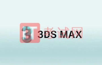 3dmax2012下载及安装激活教程(内附3dmax注册机)