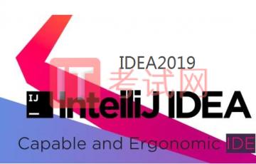 IDEA2019下载及破解版安装教程,内附永久IDEA激活码