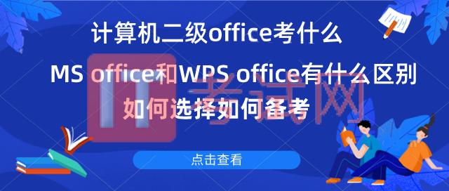 计算机二级office考什么,MS-office和WPS-office有什么区别,如何选择如何备考?