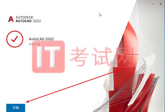 AutoCAD2022免费中文版下载及视频安装教程(附CAD2022注册机)