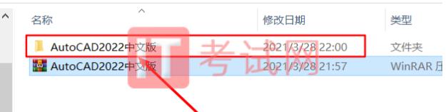 AutoCAD2022免费中文版下载及视频安装教程(附CAD2022注册机)2