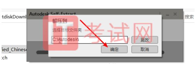 AutoCAD2022免费中文版下载及视频安装教程(附CAD2022注册机)4
