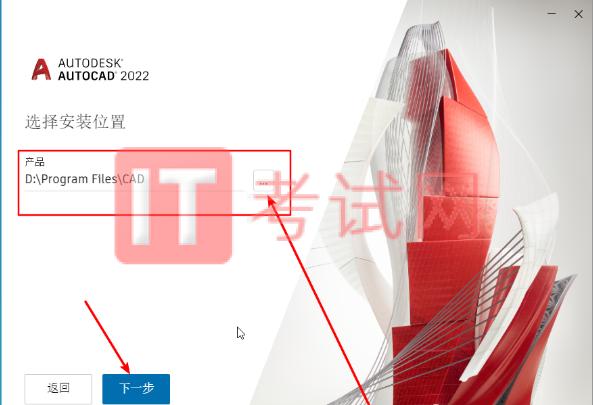 AutoCAD2022免费中文版下载及视频安装教程(附CAD2022注册机)7