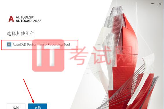 AutoCAD2022免费中文版下载及视频安装教程(附CAD2022注册机)8