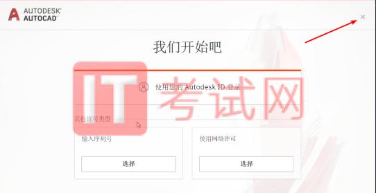 AutoCAD2022免费中文版下载及视频安装教程(附CAD2022注册机)11