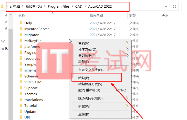 AutoCAD2022免费中文版下载及视频安装教程(附CAD2022注册机)14
