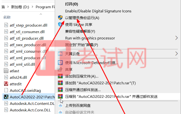 AutoCAD2022免费中文版下载及视频安装教程(附CAD2022注册机)15