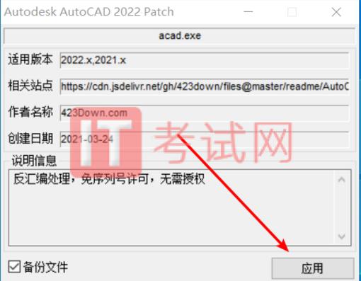 AutoCAD2022免费中文版下载及视频安装教程(附CAD2022注册机)16