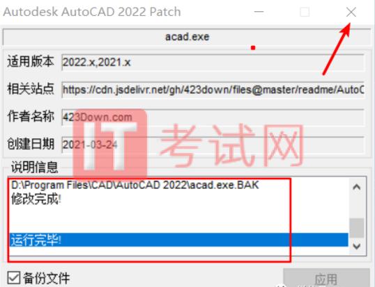 AutoCAD2022免费中文版下载及视频安装教程(附CAD2022注册机)17