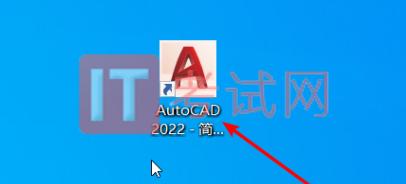 AutoCAD2022免费中文版下载及视频安装教程(附CAD2022注册机)18