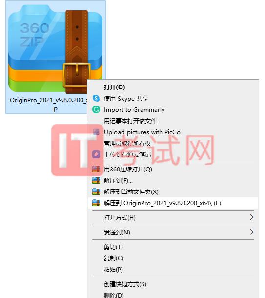 Origin2021破解版下载及安装教程(内附Origin2021序列号和产品秘钥)1