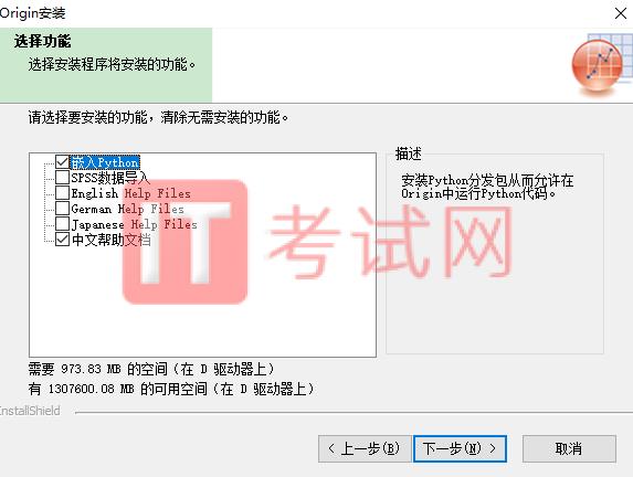 Origin2021破解版下载及安装教程(内附Origin2021序列号和产品秘钥)10
