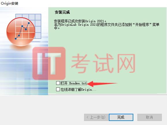 Origin2021破解版下载及安装教程(内附Origin2021序列号和产品秘钥)13