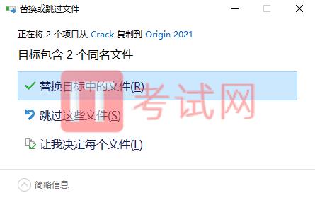 Origin2021破解版下载及安装教程(内附Origin2021序列号和产品秘钥)15